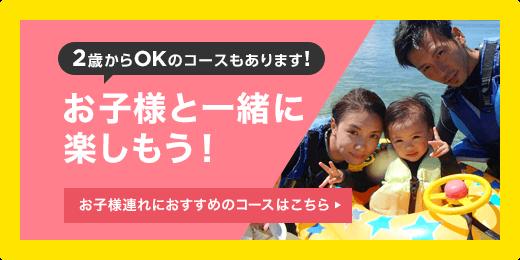 2歳からOKのコースもあります! 沖縄の海をお子様と一緒に楽しもう! お子様連れにお勧めのダイビング・シュノーケリングコースはこちら