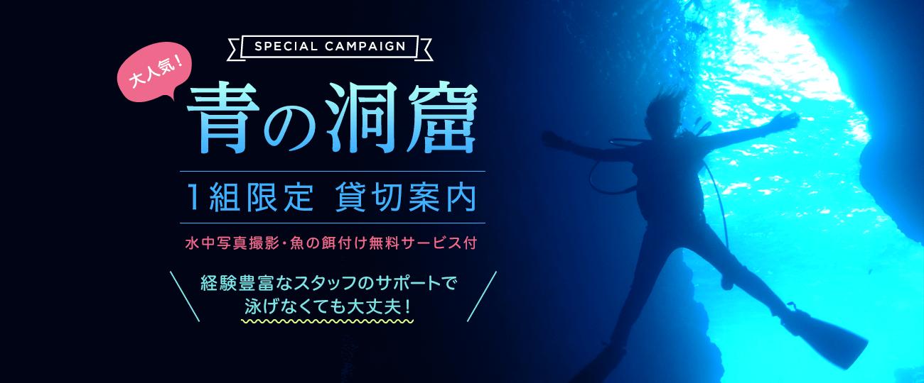 スペシャルキャンペーン 大人気青の洞窟 1組み限定 貸し切り案内 水中写真撮影・魚の餌付け無料サービス付 経験豊富なスタッフのサポートで泳げなくても大丈夫!