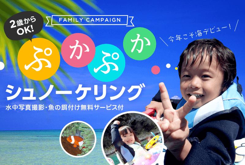 ファミリーキャンペーン 2歳からOK ぷかぷかシュノーケリング 水中写真撮影・魚の餌付け無料サービス付 今年こそ海デビュー!