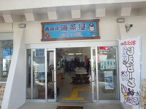ダイビングスポット真栄田岬飲食店