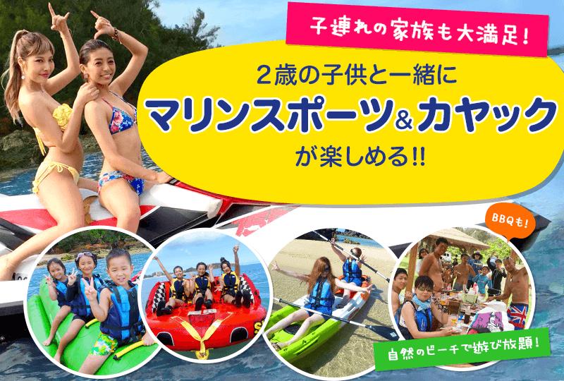 子連れの家族も大満足! 2歳の子供と一緒にマリンスポーツ&カヤックが楽しめる! バーベキューも自然のビーチで遊び放題!