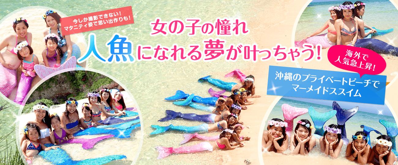 海外で人気上昇中のマーメイドスイム、女の子の憧れ人魚になれる夢が叶っちゃう!沖縄のプライベートビー時でマーメイドスイム マタニティ姿で思い出作りも!