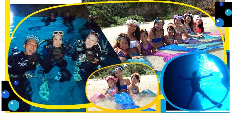マーメイドスイム体験&青の洞窟体験ダイビング